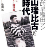 【書評】代表的早稲田マン 増山瑞比古とその時代