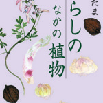 【書評】暮らしのなかの植物