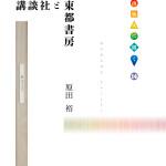 【書評】戦後の講談社と東都書房