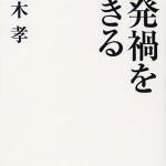 【関連記事】原発禍を生きる