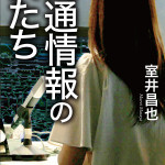 【書評・関連記事】交通情報の女たち