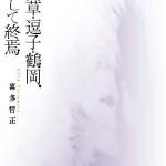 【書評】天草・逗子・鶴岡・そして終焉