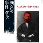 【書評】熊野・新宮の「大逆事件」前後
