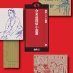 【書評】金来成探偵小説選
