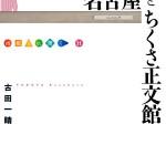 【書評】名古屋とちくさ正文館