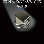 【関連記事】虐待と親子の文学史