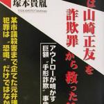 【書評】私は山崎正友を詐欺罪から救った!!