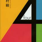 【書評】4(フォー)