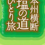 【書評】本州横断「塩の道」ひとり旅