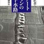 【書評】カナートイランの地下水路