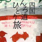 【関連記事】四国へんろ道ひとり旅