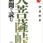 【書評】「大菩薩峠」を都新聞で読む