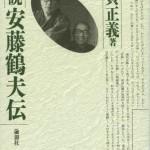 【書評】私説 安藤鶴夫伝