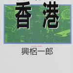 【書評】「一国二制度」下の香港