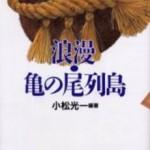 【書評】浪漫・亀の尾列島