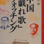 【書評】中国「戯れ歌」ウォッチング