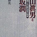 【書評】丸山眞男と戸坂潤