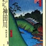 【書評】江戸 東京の神田川