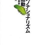 【書評】エスノナショナリズムの胎動