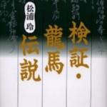 【書評】検証・龍馬伝説