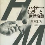 【書評】ハイナー・ミュラーと世界演劇