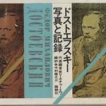 【書評】ドストエフスキー写真と記録