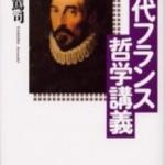 【書評】近代フランス哲学講義