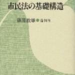 【書評】市民法の基礎構造