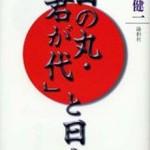 【書評】「日の丸・君が代」と日本