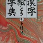 【書評】漢字絵とき字典