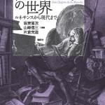 【書評】ドン・キホーテの世界