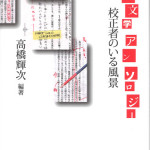 【書評】誤植文学アンソロジー