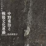 【書評】中野重治と戦後文化運動