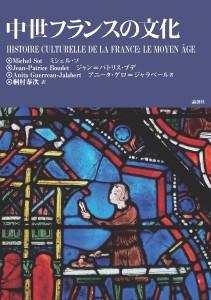 9784846014742-中世フランスの文化