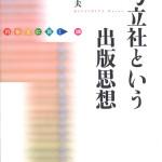 【書評】弓立社という出版思想