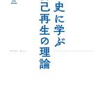 【書評】歴史に学ぶ自己再生の理論