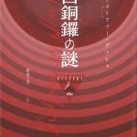 【書評】中国銅鑼の謎