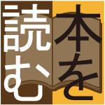 本を読む #017 『都市』と吉本隆明「都市はなぜ都市であるか」