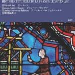 『中世フランスの文化』(ミシェル・ソほか著、桐村泰次訳)刊行予定のお知らせ