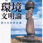 【書評】環境文明論