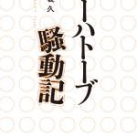 【書評】イーハトーブ騒動記