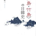【関連記事】独島・竹島の日韓史