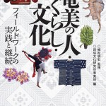 【書評】奄美の人・くらし・文化