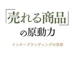 【書評】「売れる商品」の原動力