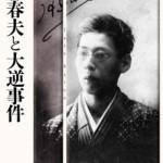 【書評】佐藤春夫と大逆事件