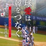 【書評】野球愛は日韓をつなぐ