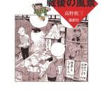 【書評】貸本マンガと戦後の風景