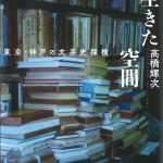 【書評】編集者の生きた空間