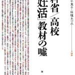 【書評】文科省/高校「妊活」教材の嘘