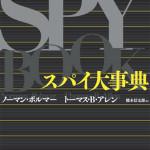 【書評】スパイ大事典